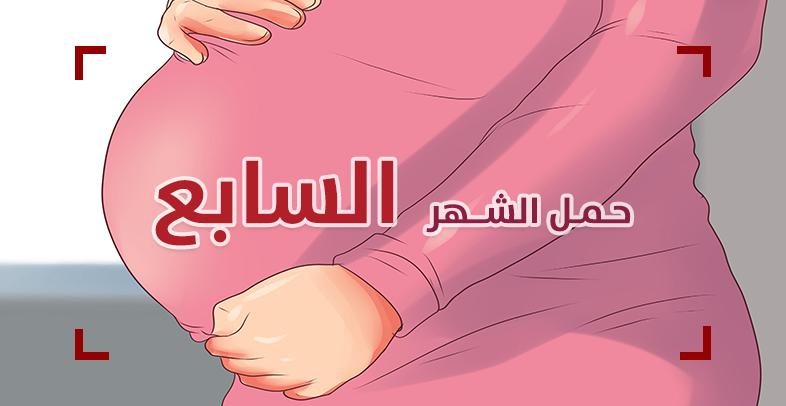 الحمل في الشهر السابع بكافة تفاصيله
