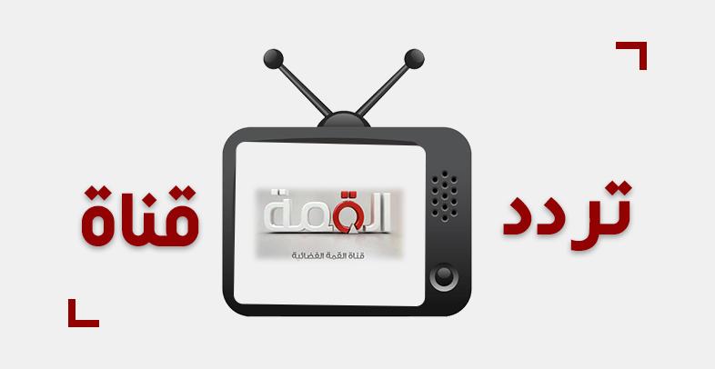 تردد قناة القمة الجديد على النايل سات