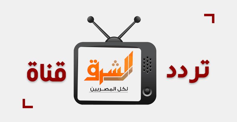 تردد قناة الشرق الجديدة على النايل سات