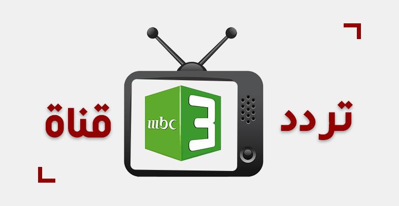 تردد قناةmbc3 الجديد على النايل سات