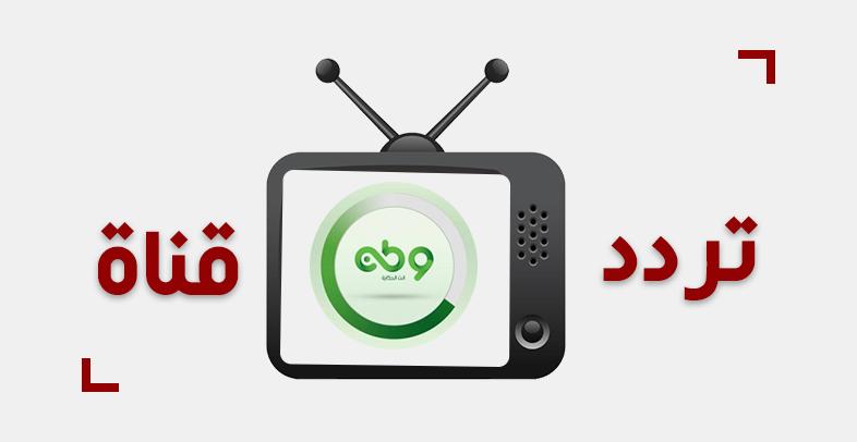 تردد قناة وطن الجديد على نايل سات وهوت بيرد