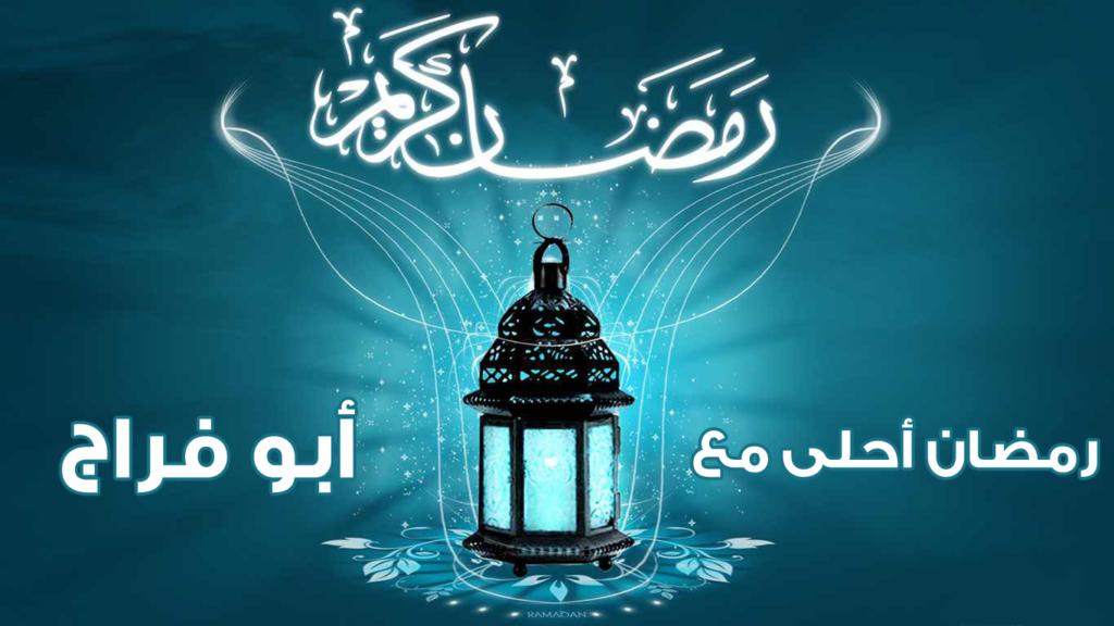 رمضان احلى مع أبو فراج