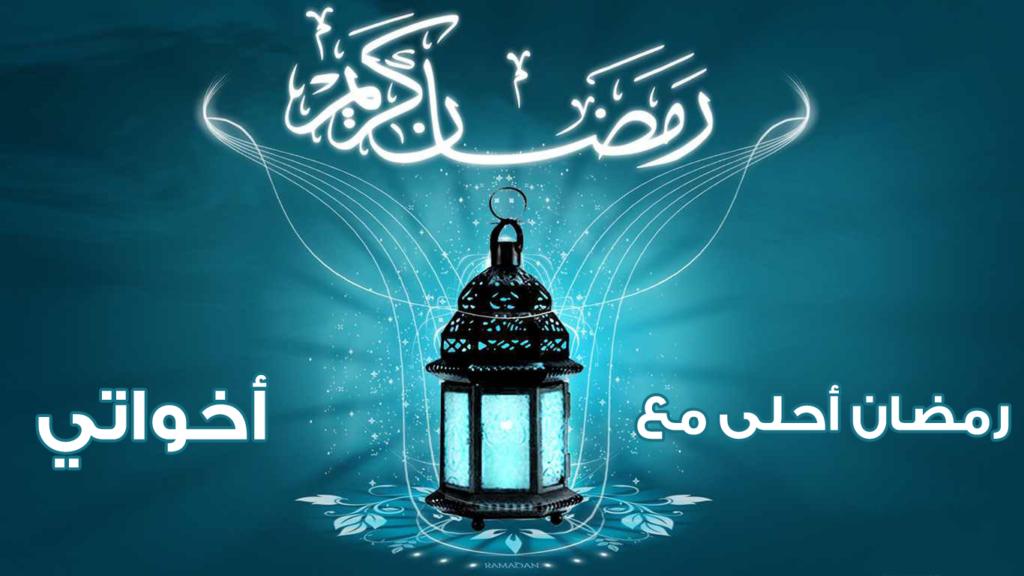 رمضان احلى مع أخواتي