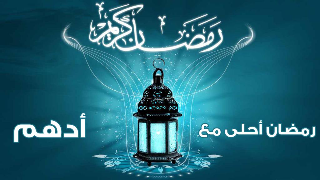رمضان احلى مع أدهم
