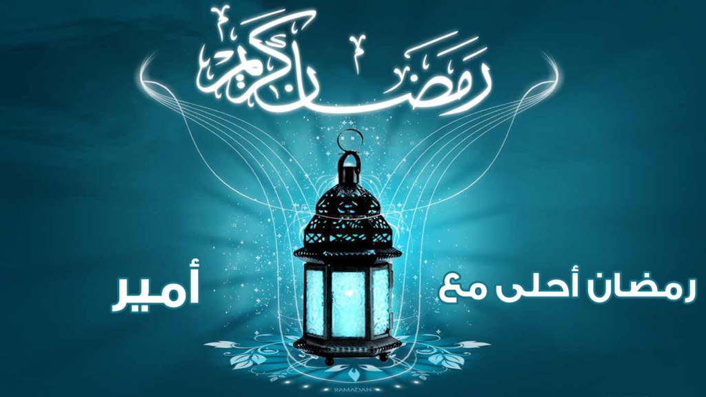 رمضان احلى مع أمير