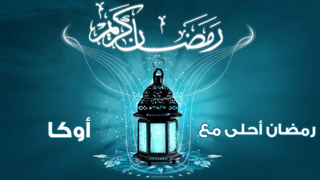 رمضان احلى مع أوكا