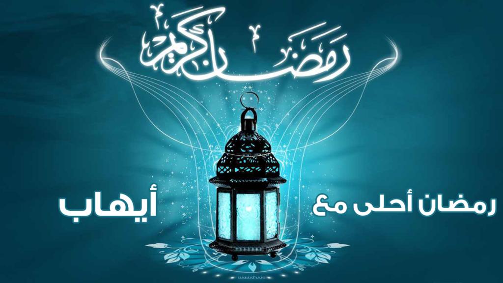 رمضان احلى مع أيهاب