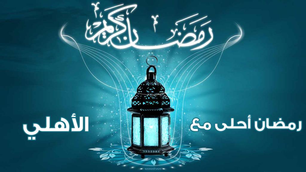 رمضان احلى مع الأهلي
