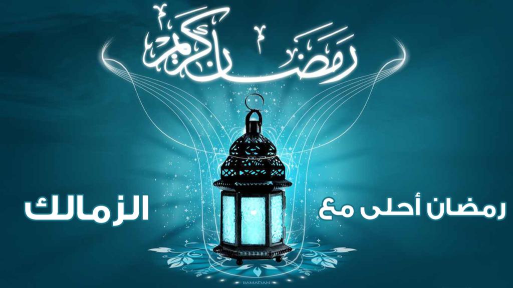 رمضان احلى مع الزمالك