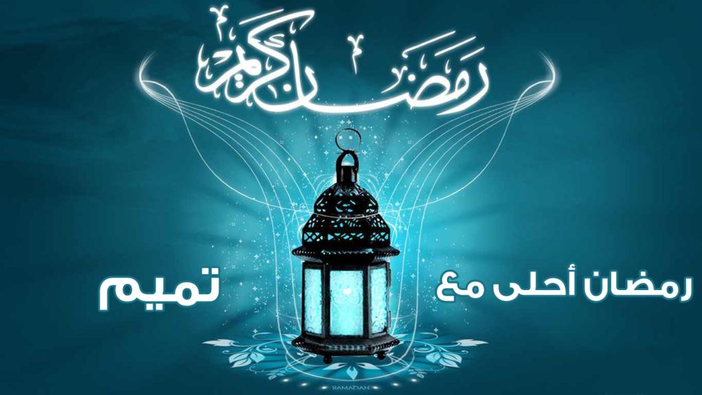 رمضان احلى مع تميم