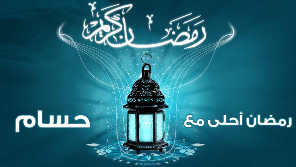 رمضان احلى مع حسام