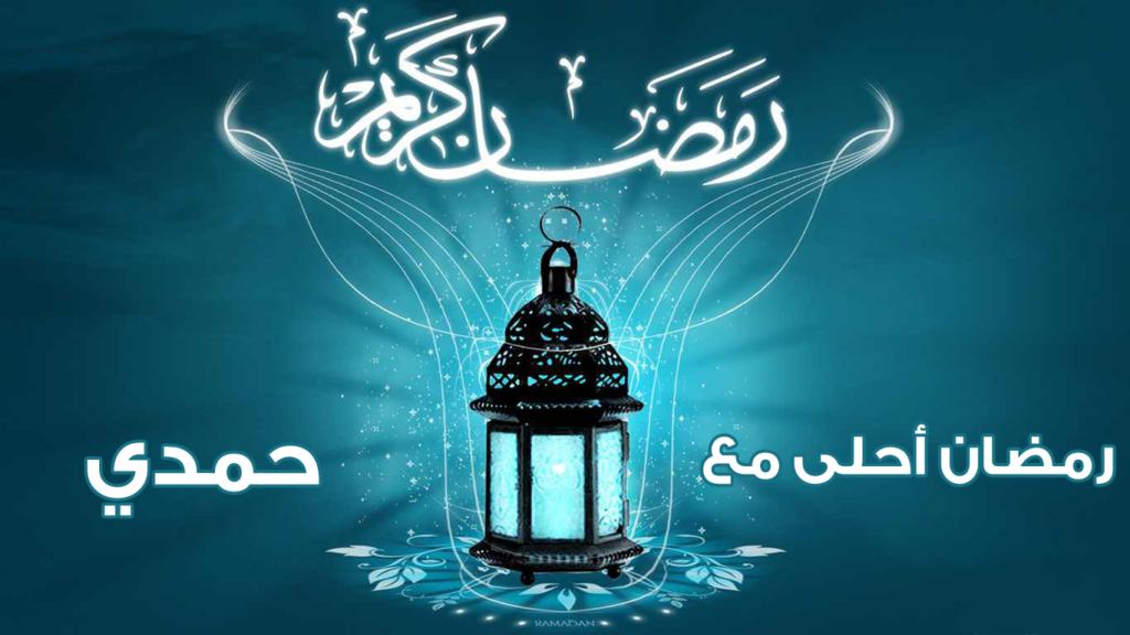 رمضان احلى مع حمدي