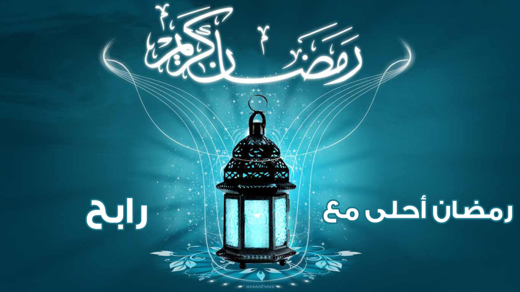 رمضان احلى مع رابح