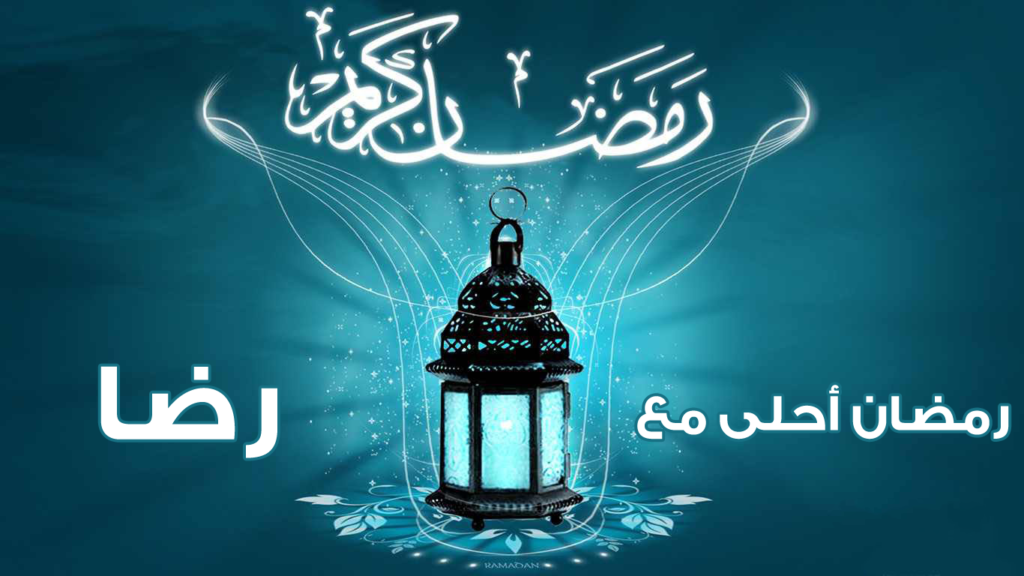 رمضان احلى مع رضا