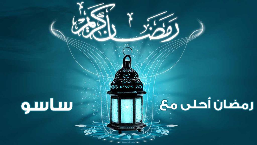 رمضان احلى مع ساسو