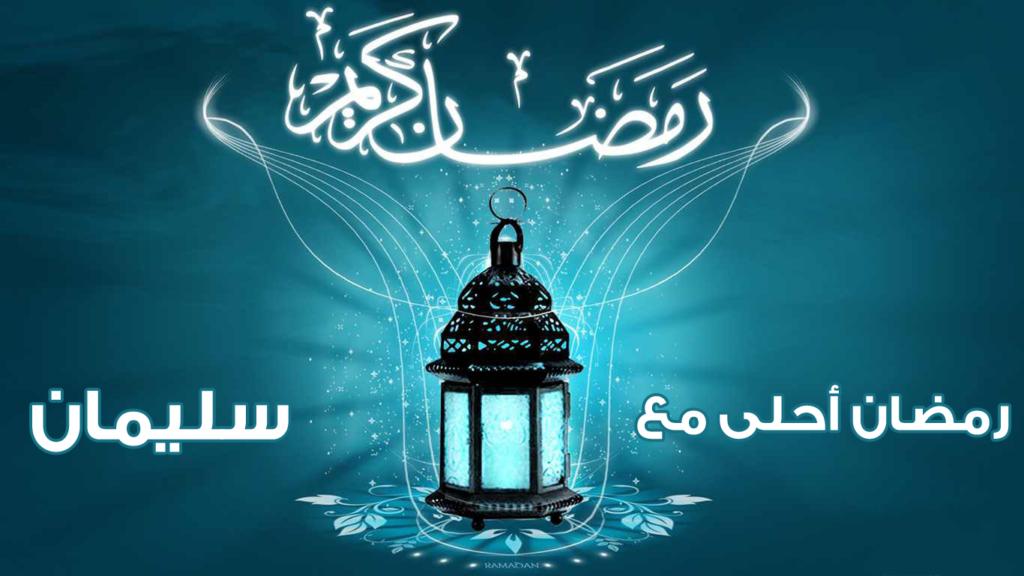 رمضان احلى مع سليمان