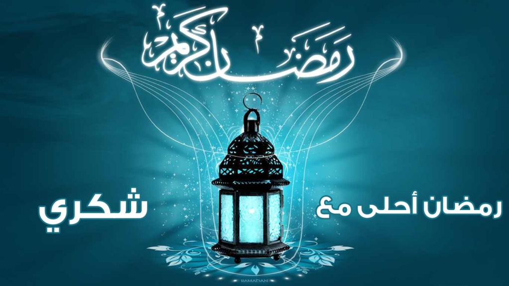 رمضان احلى مع شكري