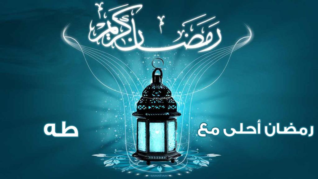 رمضان احلى مع طه