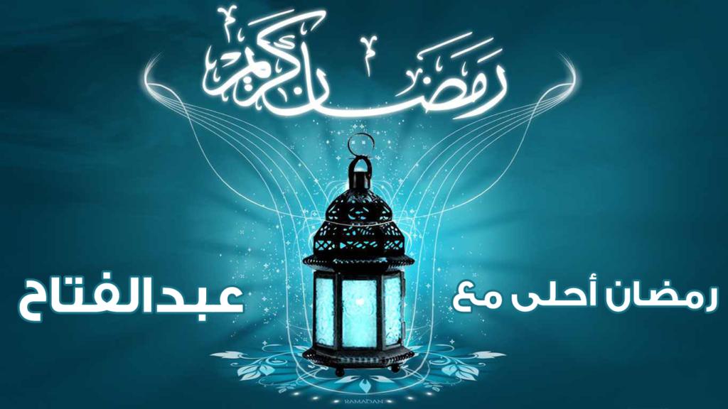 رمضان احلى مع عبدالفتاح
