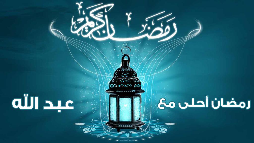 رمضان احلى مع عبد الله