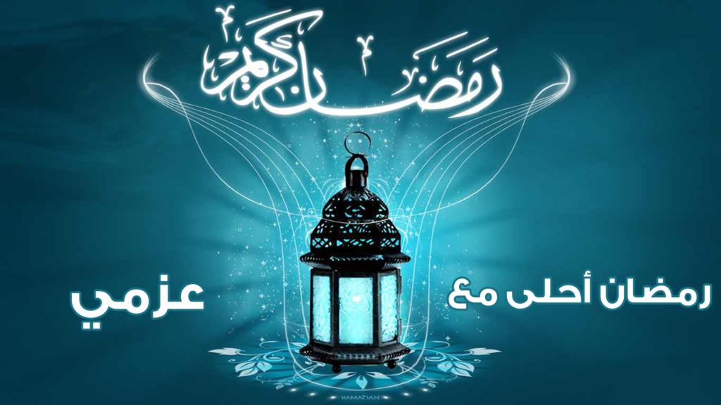 رمضان احلى مع عزمي
