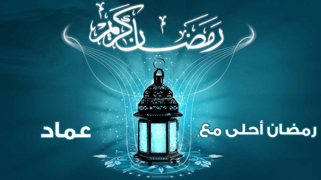 رمضان احلى مع عماد