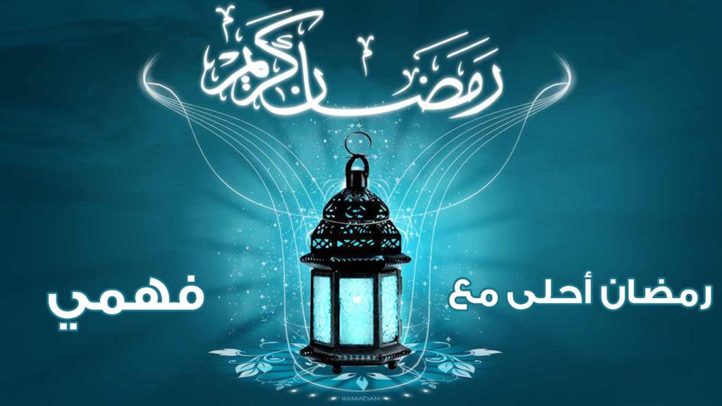 رمضان احلى مع فهمي