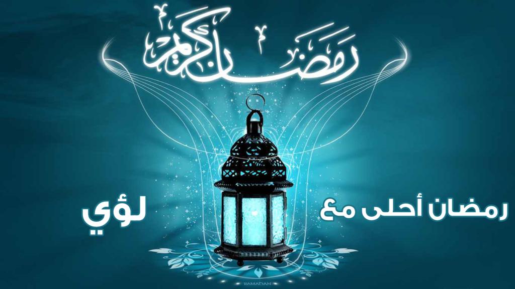 رمضان احلى مع لؤي