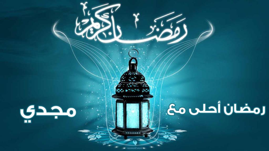 رمضان احلى مع مجدي