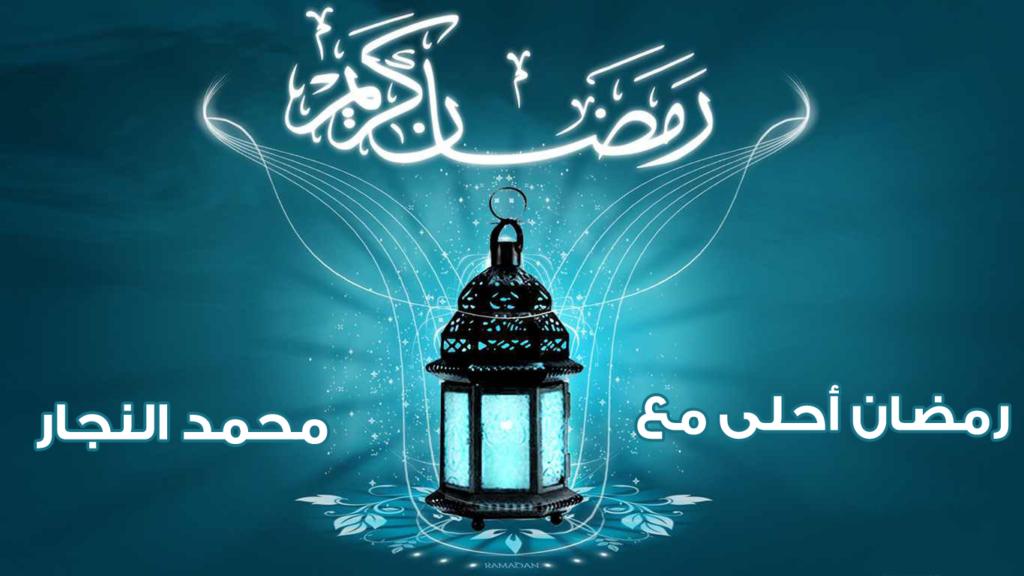 رمضان احلى مع محمد النجار