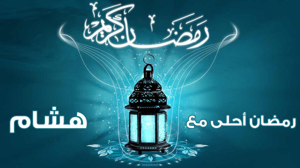 رمضان احلى مع هشام