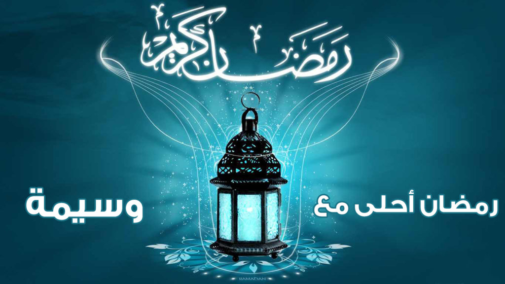رمضان احلى مع وسيمة