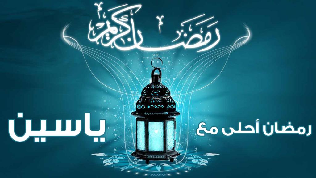 رمضان احلى مع ياسين