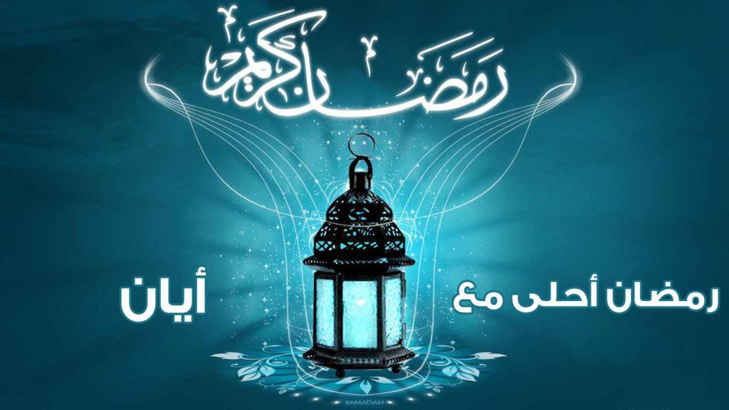 رمضان احلى مع أيان
