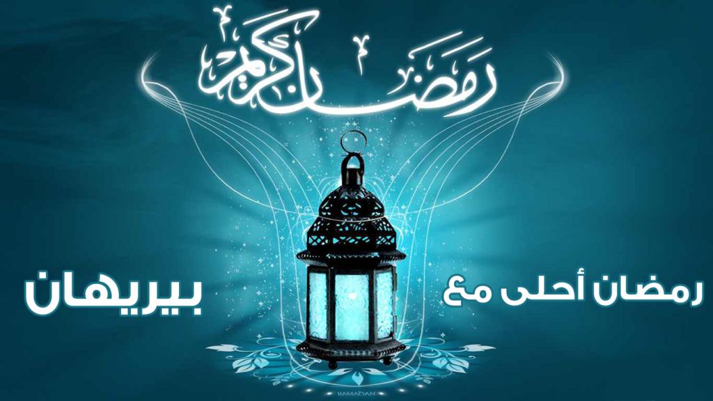 صور رمضان احلى بيريهان