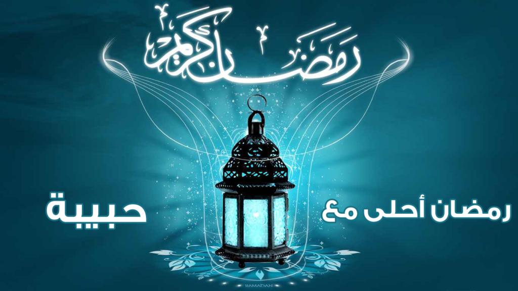 صور رمضان احلى حبيبة