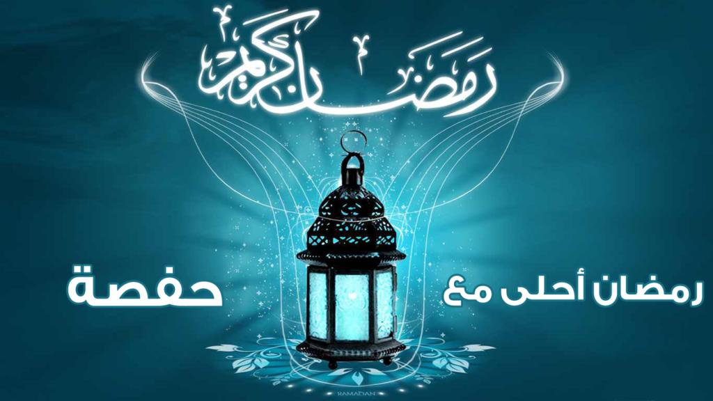 صور رمضان احلى حفصة