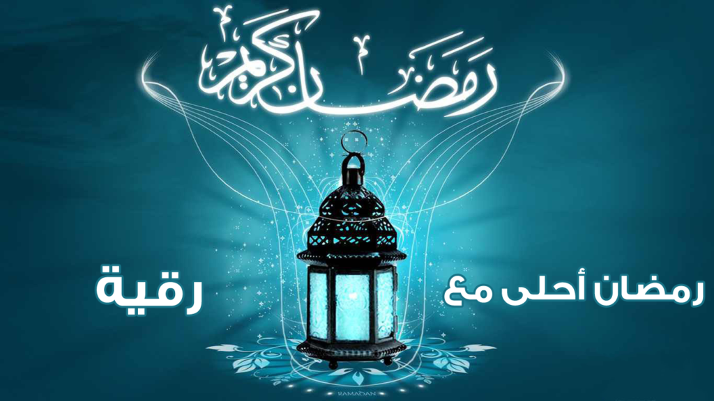 صور رمضان احلى رقية
