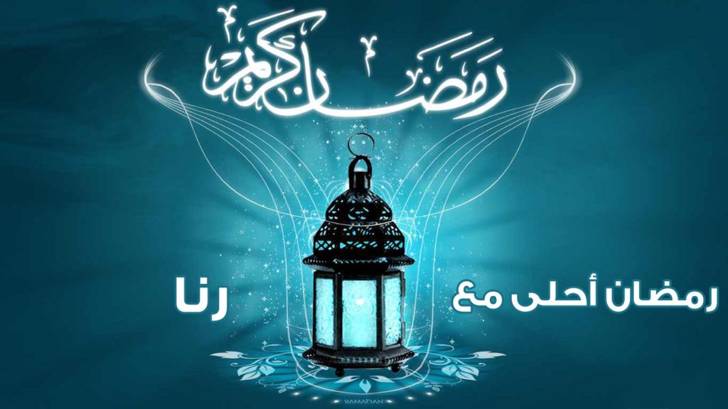 صور رمضان احلى رنا