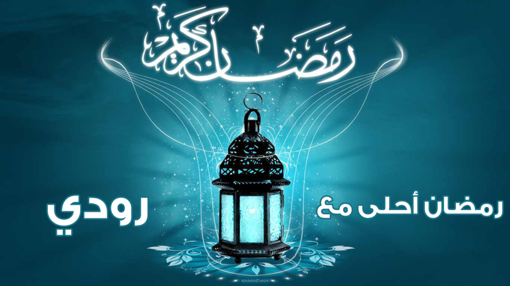 صور رمضان احلى رودي