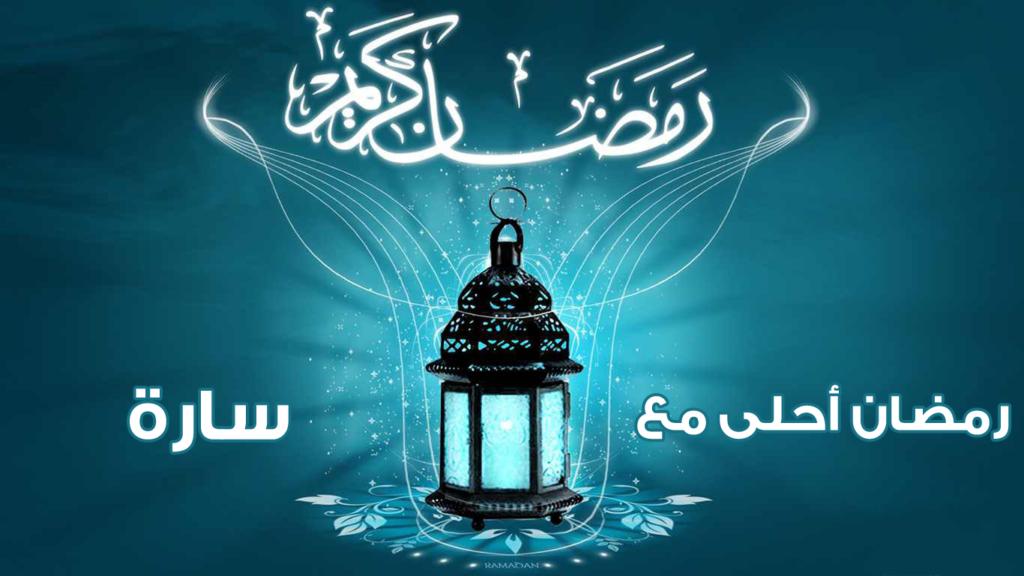 صور رمضان احلى سارة