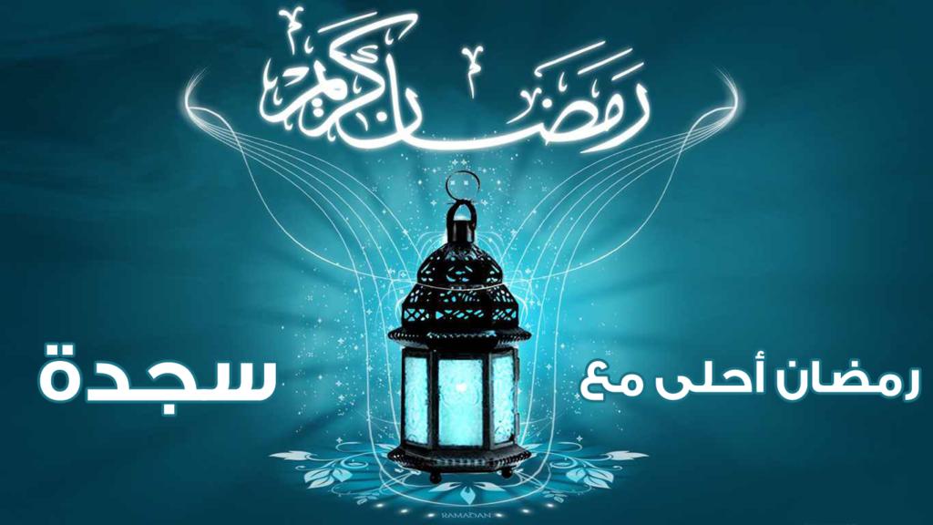 صور رمضان احلى سجدة