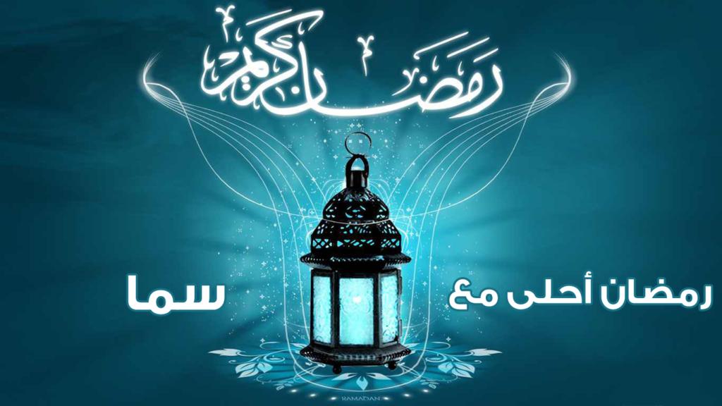 صور رمضان احلى سما