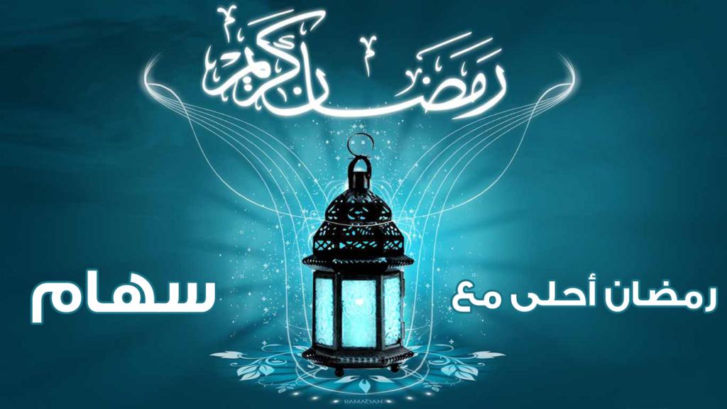 صور رمضان احلى سهام