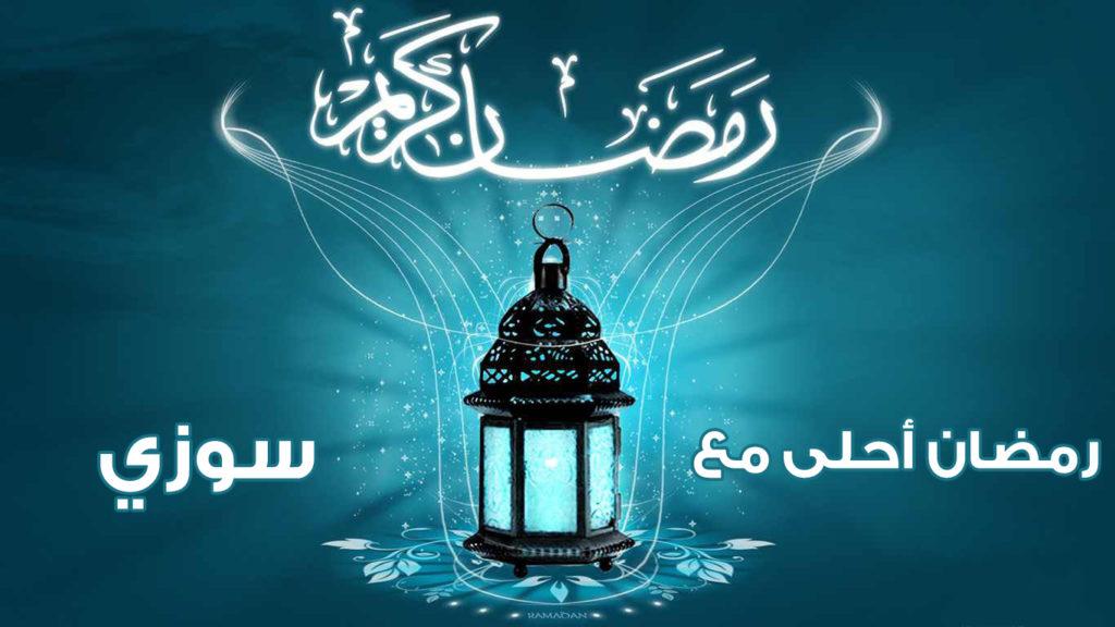 رمضان احلى مع سوزي