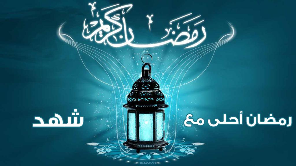 صور رمضان احلى شهد