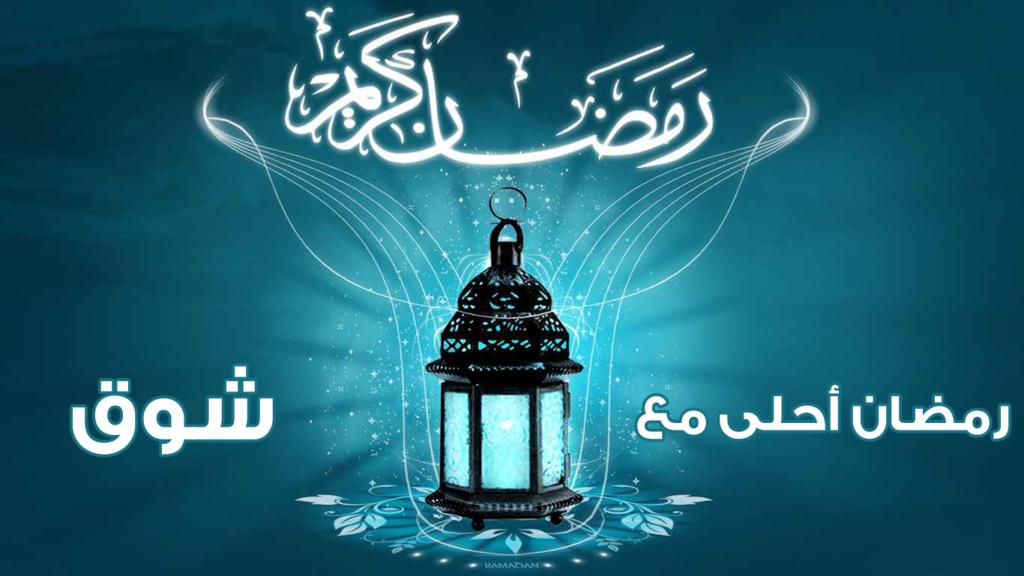 صور رمضان احلى شوق