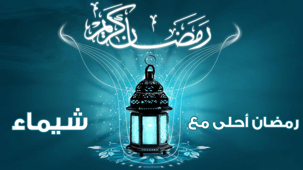 صور رمضان احلى شيماء