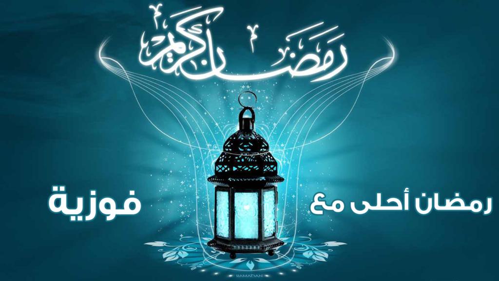 صور رمضان احلى فوزية