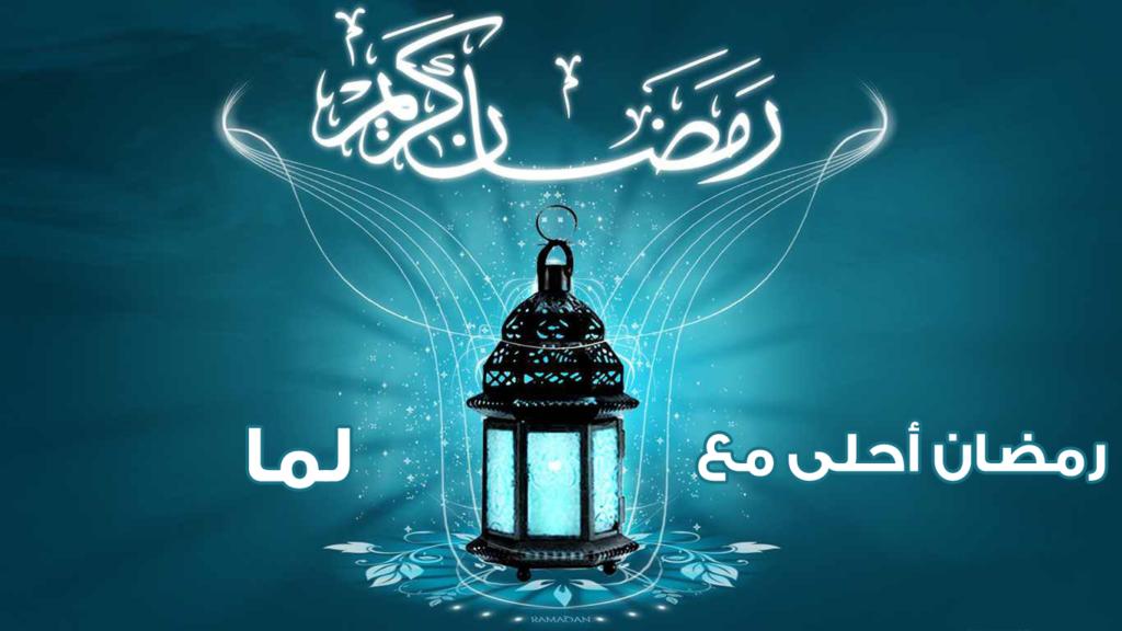 صور رمضان احلى لما